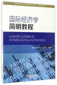 国际经济学简明教程/新世纪商务英语专业本科系列教材(第2版)