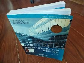 Autodesk建筑可视化设计师标准培训教材