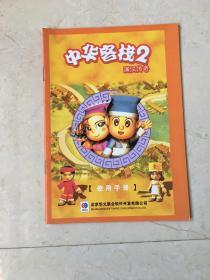 游戏说明书:中华客栈2满汉传奇【使用手册】