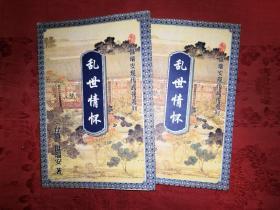 经典武侠:乱世情怀(温瑞安现代武侠系列)全二册 仅印6000册