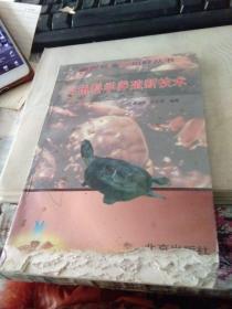 乌龟科学养殖新技术【看图下单 不缺字】