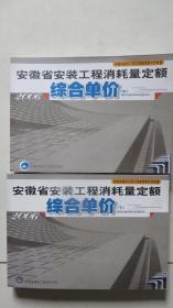 2006安徽省安装工程消耗量定额综合单价(中下)