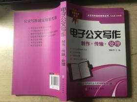 电子公文写作:制作·传输·处理 正版原版