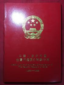 中华人民共和国金属流通硬分币集存簿【1955~1996】40枚
