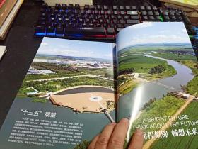 山河农场  北大荒集团  16开本精美画册