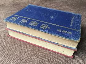 皇汉医学1-2(2本合售 精装 民国版 第一卷初版)