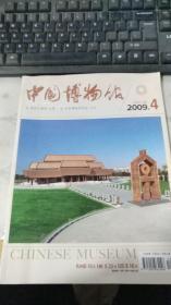 中国博物馆2009年第4期总第101期