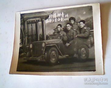 老照片. 于杨柳青临别之前合影.1956年