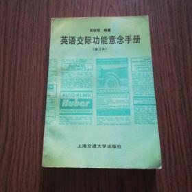 英语交际功能意念手册:修订本