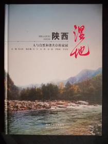 陕西湿地(人与自然和谐共存的家园)