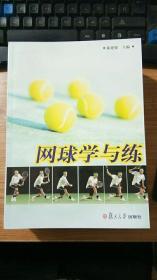 网球学与练   陈建强 编    复旦大学出版社