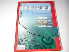 中国国家地理(2012年8月)