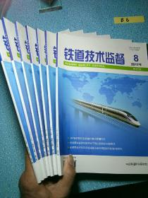 铁道技术监督2017年第45卷(2一8)期,7册合售