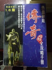 传奇强档全攻略手册(热血传奇1.6版)热血神鹰