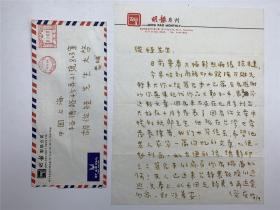 香港著名书话家、藏书家 黄俊东 1984年致 著名书话家、藏书家 胡从经 精品手札一通1页,附实寄封。(提到台静农教授、水禾田先生等。)