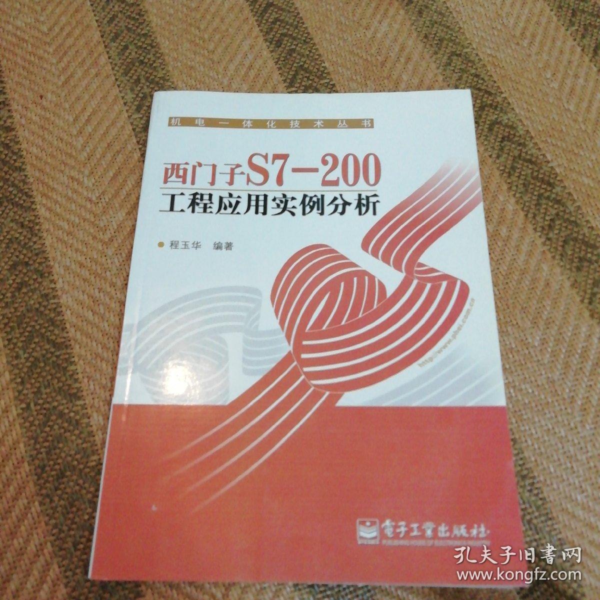 西门子S7-200工程应用实例分析