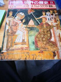 买满就送 买满就送 朝日百科《世界の历史》画报 第23期 ,3-4世纪的人物,三国与曹操, 仅30页哦