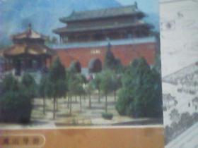 中岳庙(嵩山导游)