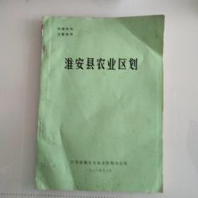 淮安县农业区划