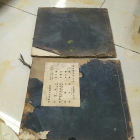 民国版,谭祖庵墨迹,全二册,别人卖很贵,我这可以谈价