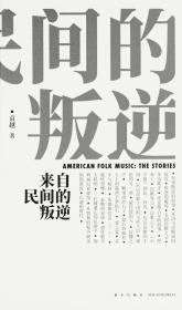 来自民间的叛逆:美国民歌传奇