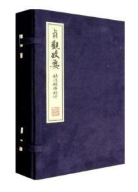 《贞观政要》精注精译精评 线装书局