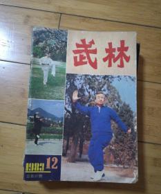 《武林》杂志1983年1—12期, 全年齐全