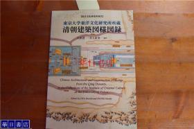 清朝建筑图样图录 东京大学东洋文化研究所所藏 大16开 71页  绝版包邮