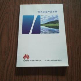华为企业产品手册