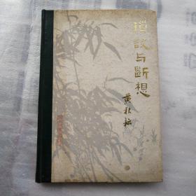 琐谈与断想(精装)14.11.12