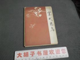 明信片:宋代花鸟(20张全 64年50开1版1印 印量:8200套)