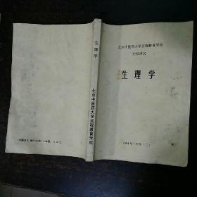 北京中医药大学远程教育学院             生理学