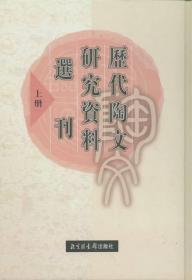 历代陶文研究资料选刊(16开精装 全三册)