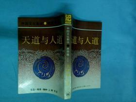 中国文化新论·思想篇(二)天道与人道