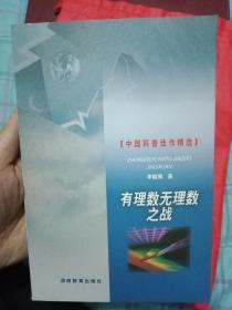 中国科普佳作精选:有理数无理数之战  1版1印   书9品如图