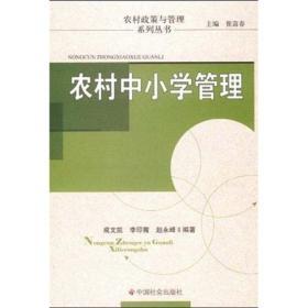 农村政策与管理系列丛书:农村中小学管理