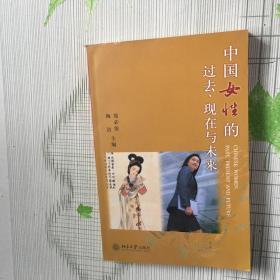 中国女性的 过去、现在与未来