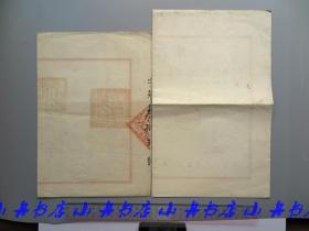 1956年北京工业学校和1953年北京市第九女子中学 毕业证书两张(北京工业学校始创于1907年,1956年校长为贾庭三,有毛笔代笔签名;九女中时任校长俞立;均有证主马同学小照)325