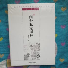 中国古代建筑知识普及与传承系列丛书·中国古典园林五书:闽台私家园林