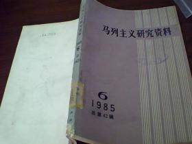 马列主义研究资料 【1985年6,总42辑】