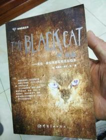 黑猫:爱伦·坡惊悚悬疑精选短篇集