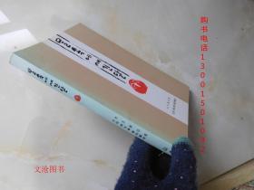 水月轩印影:文冈·柳在学篆刻艺术( 韩国著名书画家柳在学,字文冈的篆刻艺术作品集 )【见描述】·