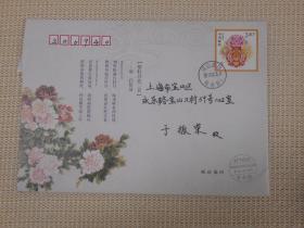 牡丹邮资封,销河南洛阳牡丹路1,落上海吴淞1(机),白居易