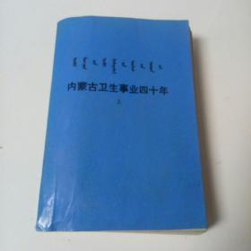 内蒙古卫生事业40年上册。
