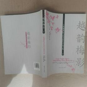 越韵梅影  上海越剧院当代表演艺术家专集四位梅花奖艺术家签名