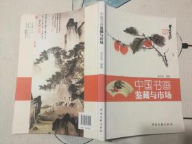 (正版 一版一印)中国书画鉴藏与市场