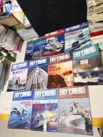 现代舰船2012年A1-12  缺 1.2    B1-12   缺8    21册合售