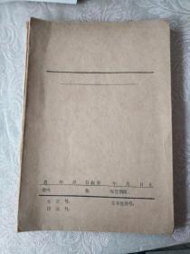《手抄本  龙虎斗京华》16开本一大册,东1--1内