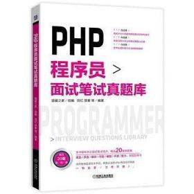 PHP程序员面试笔试真题库