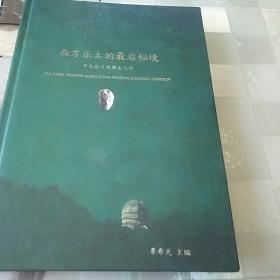 西方乐土的最后秘境   中巴经济走廊文化行(作者签赠本)